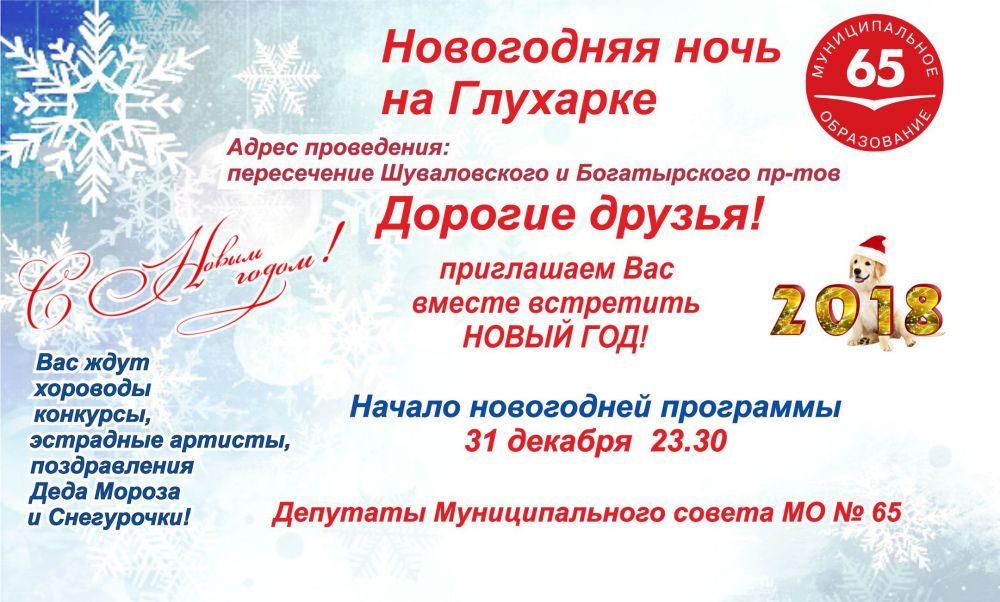 Пригласите нас встретить новый год